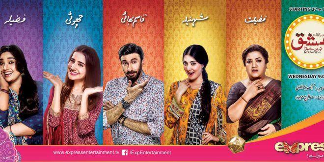 Jab Tak Ishq Nahin Hota Episode 2 Full On Express Tv 3 August 2016 Full Episode online