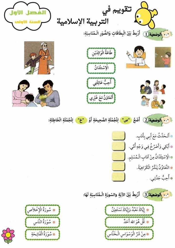 تقويم في التربية الاسلامية Arabic Lessons Islamic Kids Activities Learning Arabic