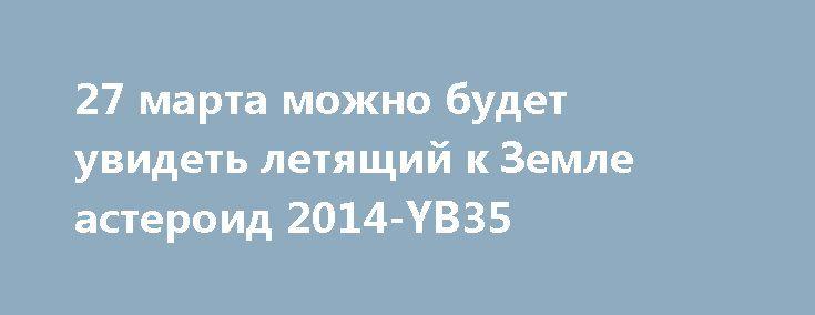 27 марта можно будет увидеть летящий к Земле астероид 2014-YB35 http://apral.ru/2017/05/05/27-marta-mozhno-budet-uvidet-letyashhij-k-zemle-asteroid-2014-yb35/  Астрофизик и гитарист Queen Брайан Мэй сказал: «чем больше мы [...]