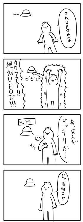 Tumblrで四コマ漫画をやっている週刊メロンコリニスタが面白いwwww | A!@attrip