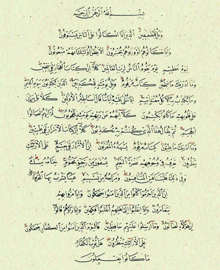 Pin By Amine Mastor On اذكار و آيات قرانية بلخط العربي Math Sheet Music Math Equations