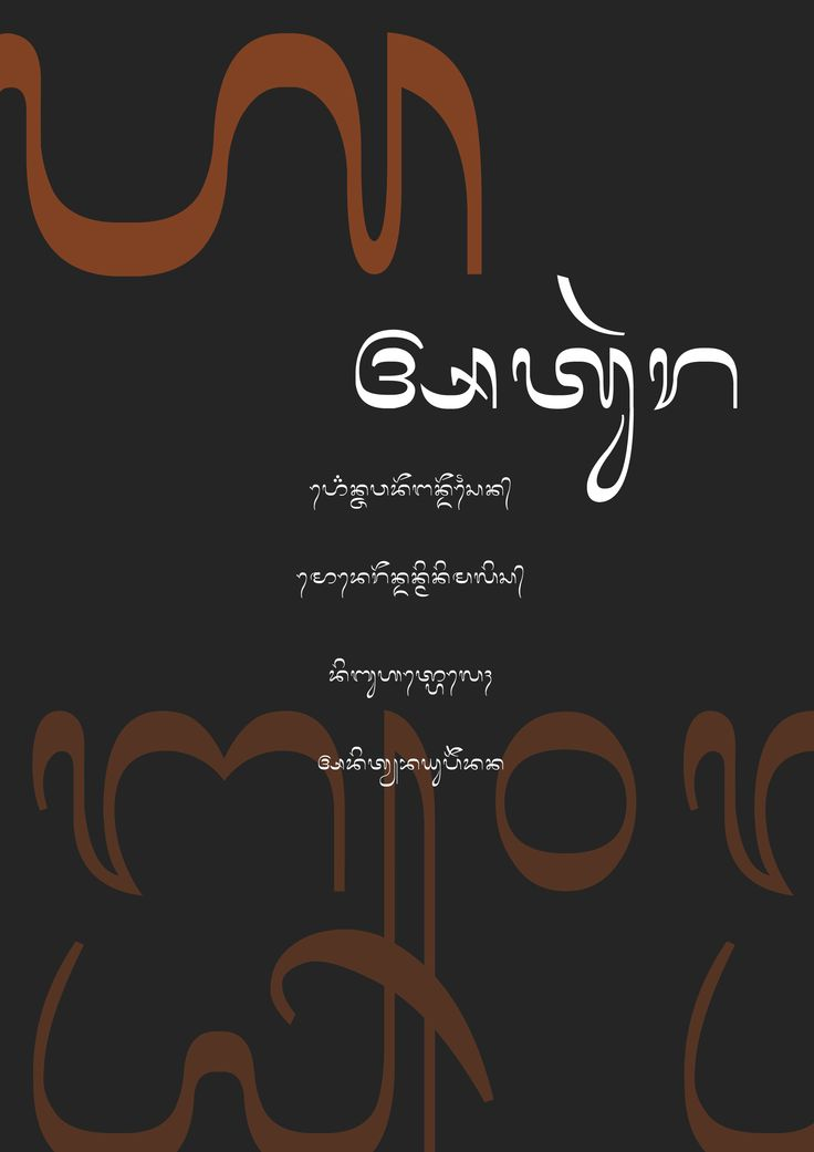 The script of native Balinese is similar to Javanese, but with more flowing and elegant curves.