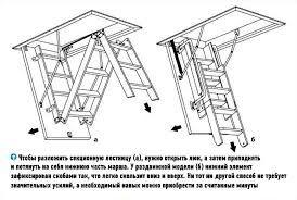 Картинки по запросу проста лестница на чердак