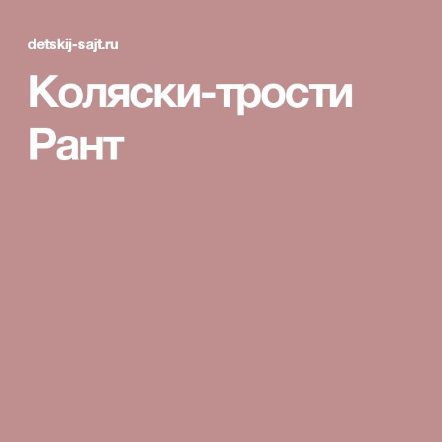 Коляски-трости Рант