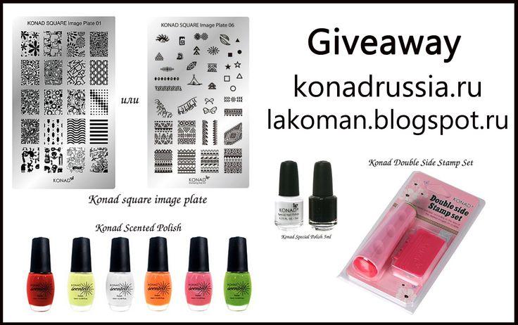 Лакомания: Giveaway Konad 24.09 - 08.10