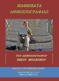 MATHIMATA DHMOSIOGRAFIAS Μερικά χρήσιμα  πράγματα για κάθε άνθρωπο ανεξαρτήτως φύλου ή ηλικίας δημοσιεύονται στο βιβλίο «Μαθήματα  Δημοσιογραφίας του δημοσιογράφου, Νίκου Μόσχοβου.