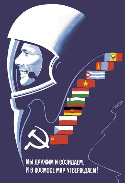"""Space will be ours. We are creative and friendly and clever / We""""re making Space to be peaceful forever PROPAGANDA Soviet poster, ussr, 1982"""