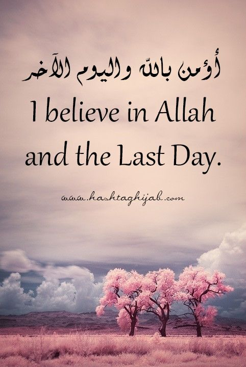 Islamic Daily: Believe. Belief in Allah is easy, but belief in the Last Day!!!. Would we commit all the sins we do , if we seriously believed in the Last Day? THINK!!!!!!