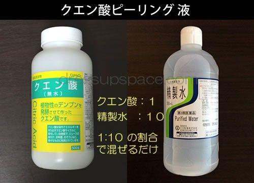 クエン酸ピーリング液 作り方