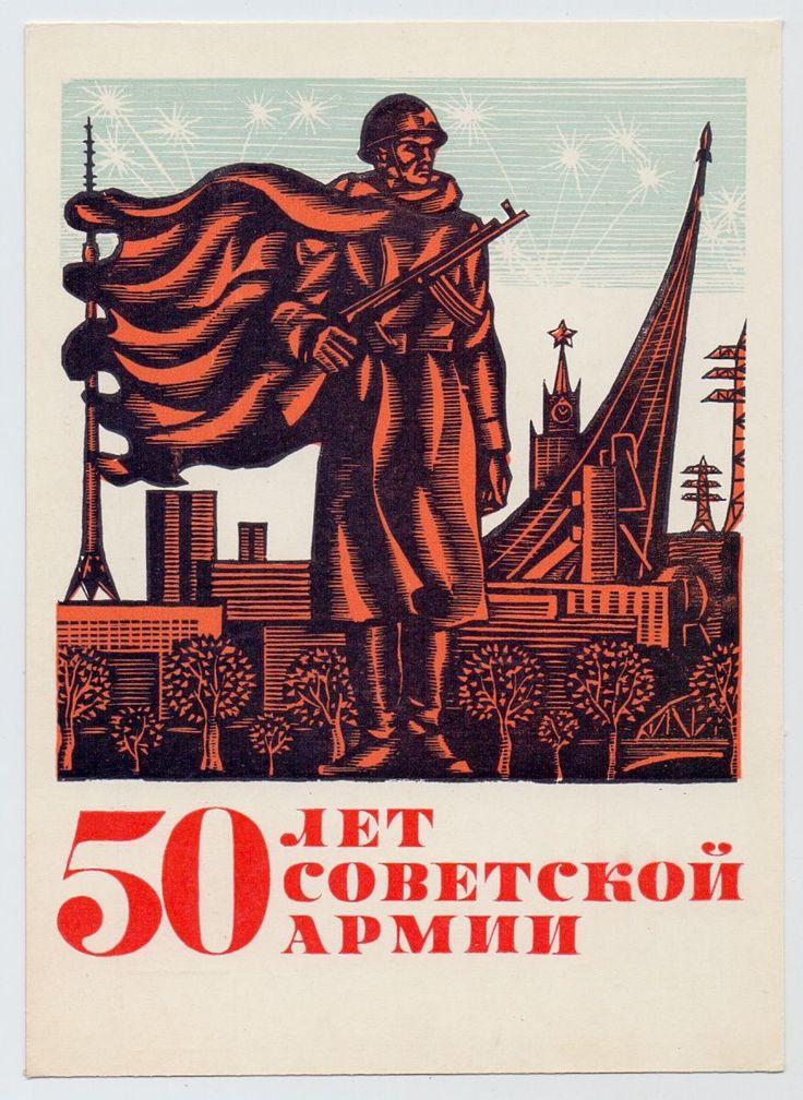 Открытка. 50 лет советской армии. Гравюра на дереве С. Харламова. 1968 г.