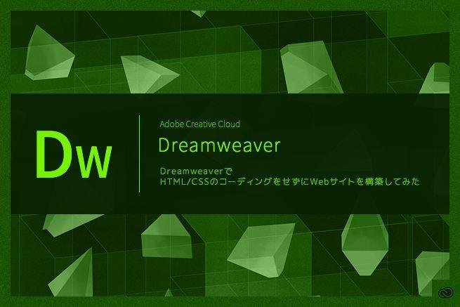 DreamweaverでHTML/CSSのコーディングをせずにWebサイトを構築してみた   株式会社LIG
