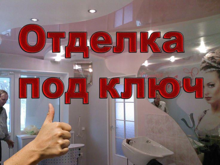 Ремонт ванной под ключ  в Барнауле.