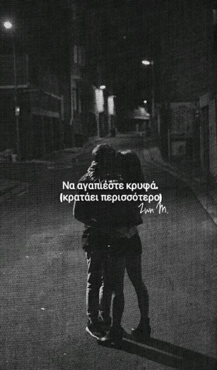 να αγαπιέστε στα κρυφά