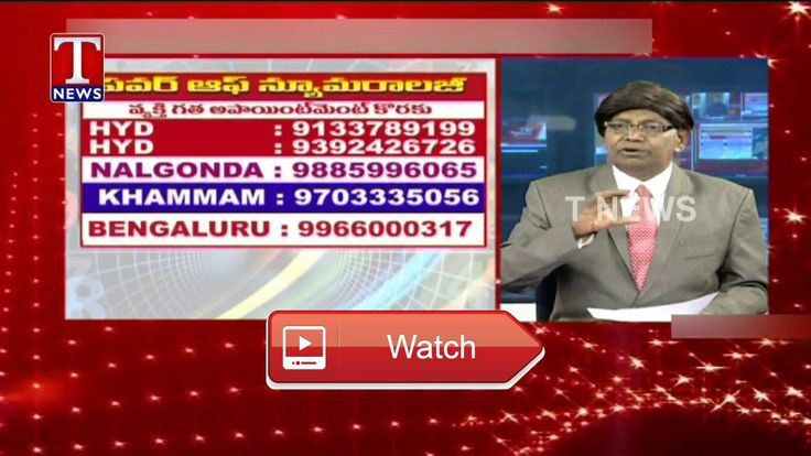 Power of Numerology Numerologist Dr Dasari Nehru About Numerology TNews  Watch T News LIVE the Telugu news channel now on youtube The first Telangana news channel featuring best news from all around the world We deliverNumerology Name Date Birth VIDEOS  http://ift.tt/2t4mQe7  #numerology