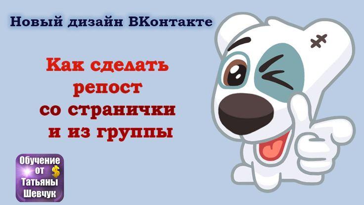 Новый дизайн ВКонтакте. Репост поста.