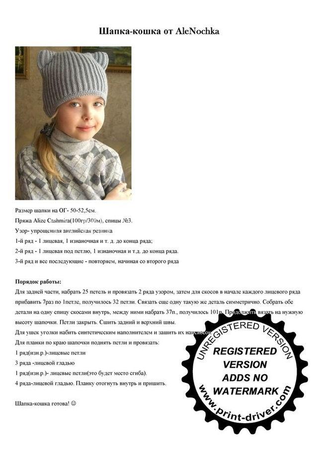детские вязаные шапки для девочек спицами со схемами и описанием: 26 тыс изображений найдено в Яндекс.Картинках