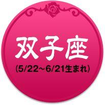 悪魔の三姉妹占い。毎週月曜日更新。双子座(5/22〜6/21生まれ)