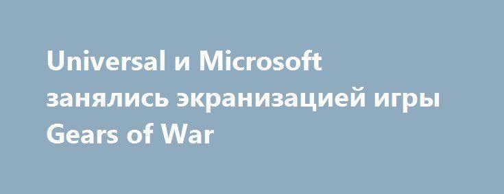 Universal и Microsoft занялись экранизацией игры Gears of War Игровая франшиза Gears of War все же доберется до киноэкранов при помощи студии Universal.