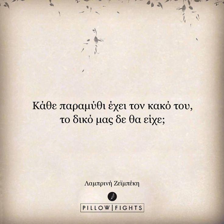 Τι σόι παραμύθι θα ήταν χωρίς κακό; | Pillowfights.gr