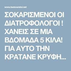 ΣΟΚΑΡΙΣΜΕΝΟΙ ΟΙ ΔΙΑΤΡΟΦΟΛΟΓΟΙ ! ΧΑΝΕΙΣ ΣΕ ΜΙΑ ΒΔΟΜΑΔΑ 5 ΚΙΛΑ! ΓΙΑ ΑΥΤΟ ΤΗΝ ΚΡΑΤΑΝΕ ΚΡΥΦΗ… | Τsekouratoi.gr