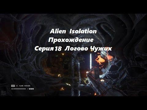 Alien  Isolation Прохождение Серия 18 Логово Чужих