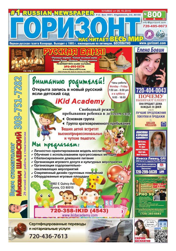 ISSUU - Горизонт N19/800 by Gorizont Russian Newspaper