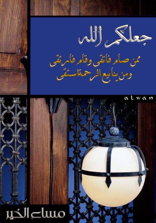 Pin By Alwan Alhamdani On مساء الخير Ramadan Kareem Ramadan Islamic Pictures
