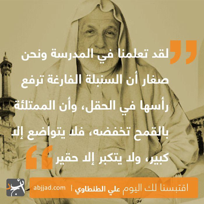 اقتبسنا لك اليوم من مكتبة أبجد. لمزيد من اقتباسات علي الطنطاوي زوروا صفحة اقتباساته على موقع أبجد