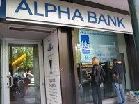 Ανακοίνωση Alpha Bank: Καμπανάκι για καταθέσεις