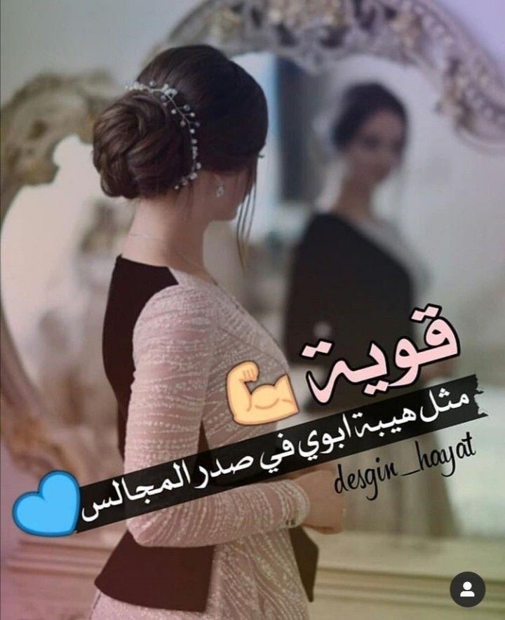 لما اتكلم عن الح ب ف انا اقصد الاكل لا اكثر ولا اقل In 2021 Girly Pictures Arabic Quotes Picture Quotes