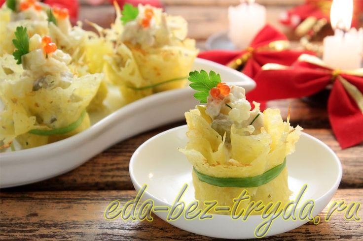 Закуска в сырных корзиночках рецепт с фото, как приготовить на eda-bez-tryda.ru