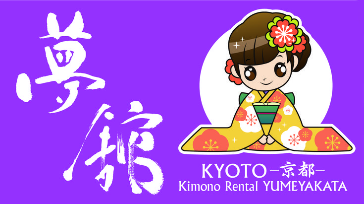 Yumeyakata is a Biggest and Popular kimono rental shop in kyoto. Its located in Gojo station, kimono selection is vast.