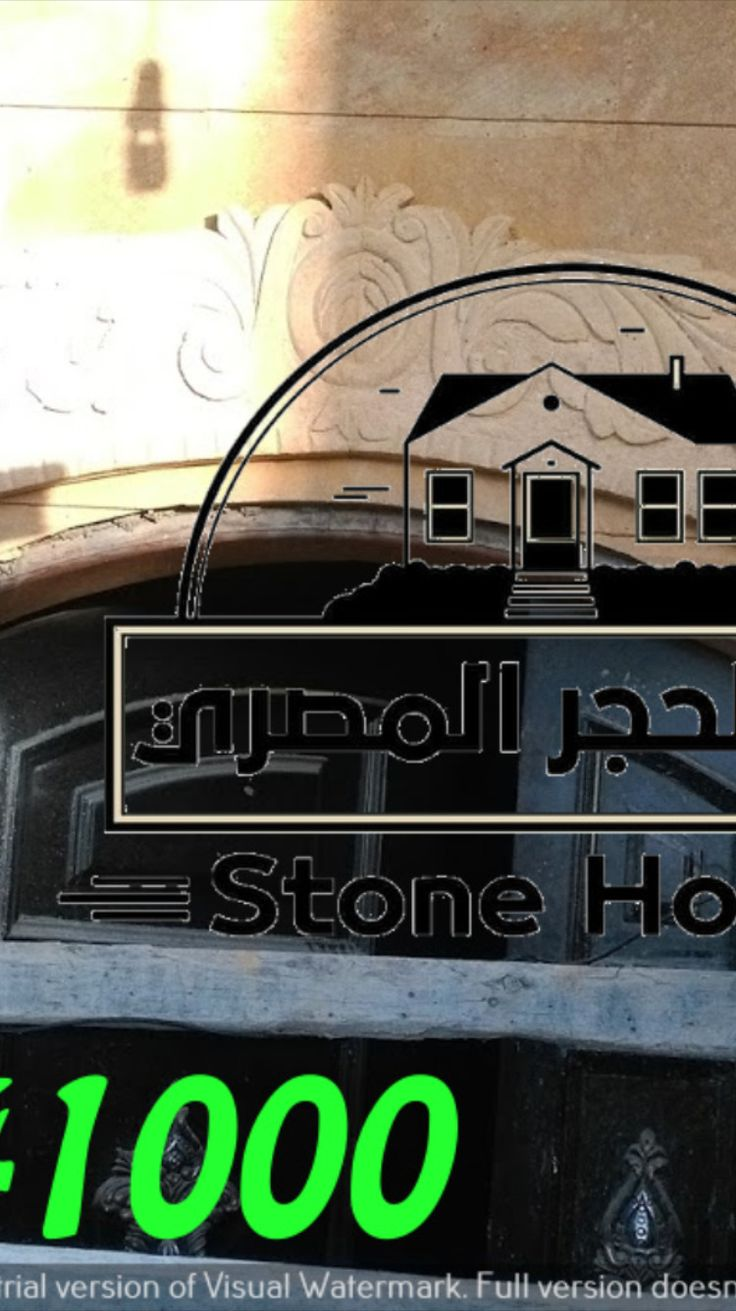 الحجر الهشمي2020 01101241000 Home Decor Decals Stone Stone House