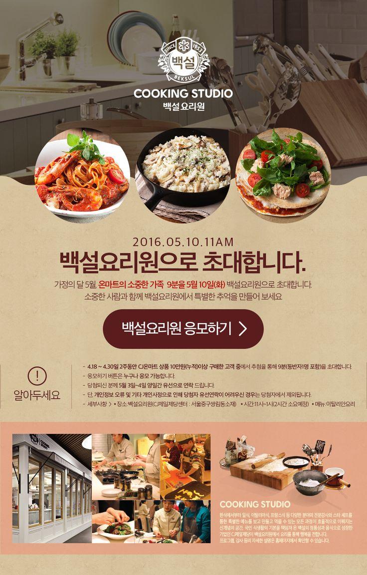 16_0414_8th_cooking.jpg