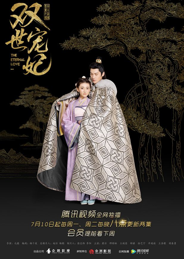 The Eternal Love Chinese Drama 2017 / Type: Drama, Romance, Comedy / Episodes: 24