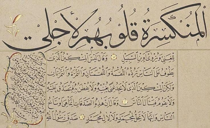 1885, 'Hasan Rıza Efendi' (#Osmanlı #Hat Levha)