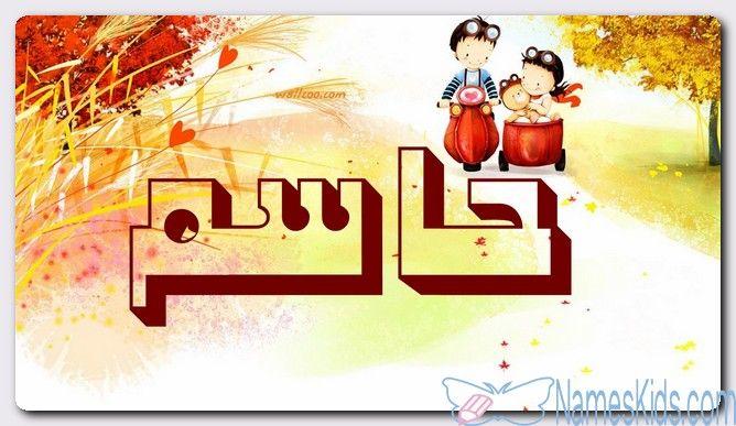 معنى اسم حاسم وصفات الاسم المانع Hasem Hassim اسم حاسم اسماء اسلامية Movie Posters Poster Movies