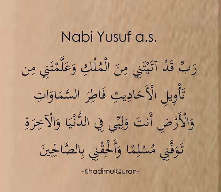 دعاء يوسف عليه السلام Islamic Information Holy Quran Calligraphy