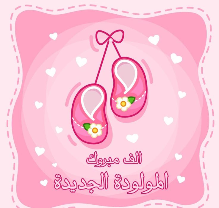 Pin By صورة و كلمة On تهنئة Congratulations New Baby Products Baby Cards Baby Girl