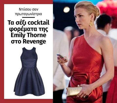 Ντύσου σαν πρωταγωνίστρια: Τα σέξι cocktail φορέματα της Emily Thorne στο Revenge