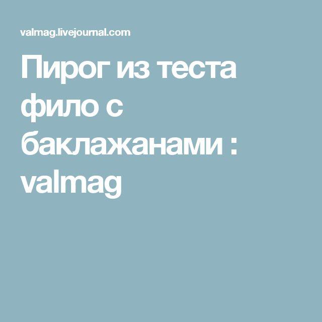 Пирог из теста фило с баклажанами : valmag