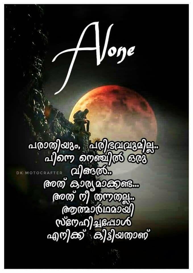 Pin On Malayalam Quote