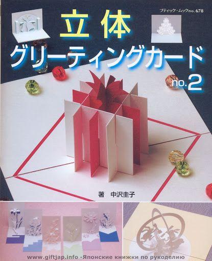 Kirigami n678 - Елена Подольник - Picasa Web Albums...A FREE BOOK!!