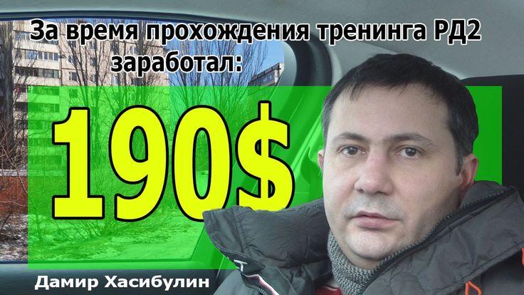 Работа Дома 2 Отзывы РД2. Дамир Хасибулин на тренинге РД2 заработал 190$