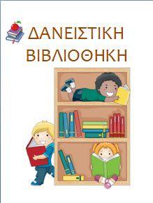 Εξώφυλλα και διαχωριστικά για τις εργασίες των παιδιών στο νηπιαγωγείο και τους φακέλους τους6