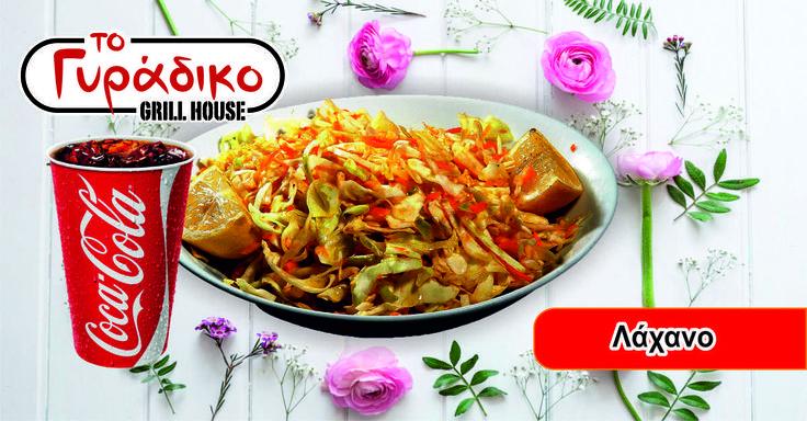 """Παραδοσιακή, πατροπαράδοτη συνταγή για μια ολόγρεσκη σαλάτα λάχανο...διαφορετική από τις """"άλλες"""" www.togyradiko.gr"""