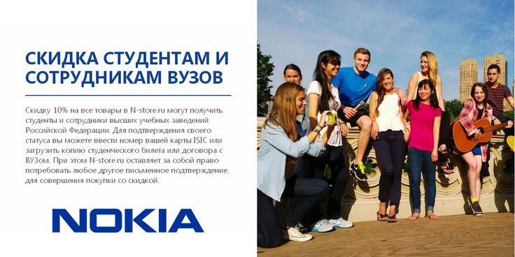 Только для студентов! Скидка 10% на все товары в фирменном интернет магазине Nokia!  http://pluminus.ru/store/n-store-ru/   Скидку 10% на все товары в могут получить студенты и сотрудники высших учебных заведений Российской Федерации. Для подтверждения своего статуса вы можете ввести номер вашей карты ISIC или загрузить копию студенческого билета или договора с ВУЗом. При этом магазин оставляет за собой право потребовать любое другое письменное подтверждение, для совершения покупки со…