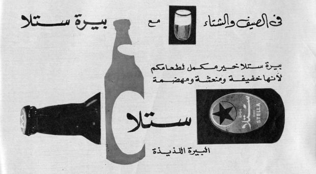 A 1961 advertisement for Stella Beer |  Basically: alcohol advertisements are no longer in existence in Egypt. Last year, alcohol was almost completely banned from the country by the now-removed Islamist government.