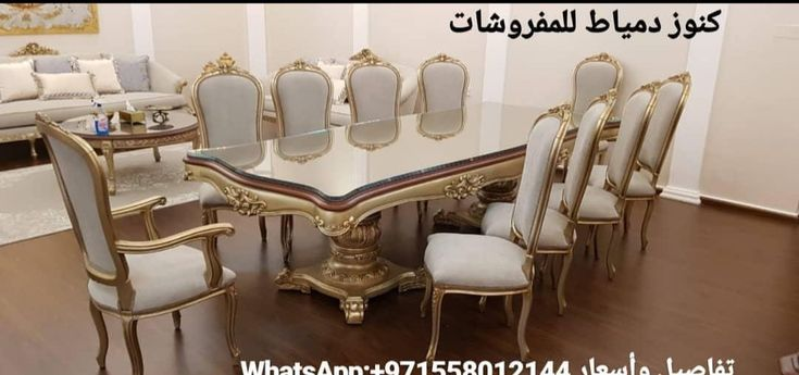 Pin By Knooz Dumyat Furniture On ديكور البيت Furniture Home Decor Interior Design