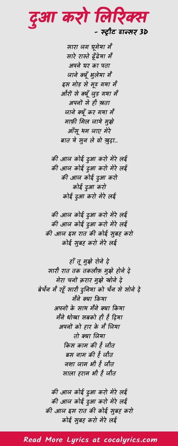 Dua karo lyrics in hindi street dancer 3d in 2020